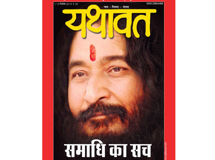 Yathavat Magazine publishes an insightful article on samadhi of Shri Ashutosh Maharaj