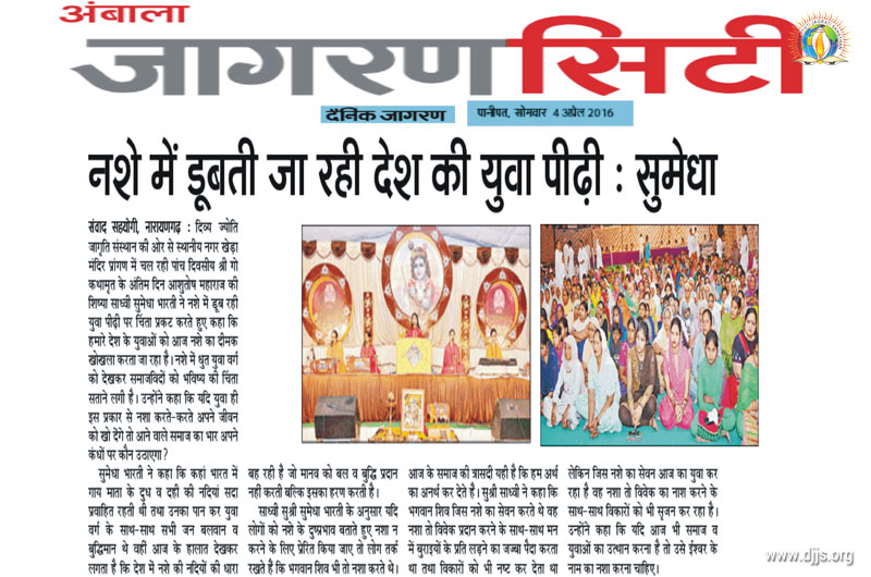 Gau Katha Connected Indian Ancient Culture with Spirituality at Naraingarh, Haryana