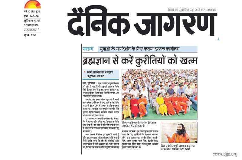Youth Awareness Event- 'Dastak' Actuated the Dormant Powers of Youth in Ludhiana, Punjab
