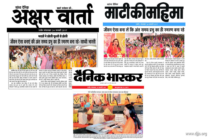 Bhagwat Katha Providing Formulae of Happiness to Masses of Ujjain, Madhya Pradesh