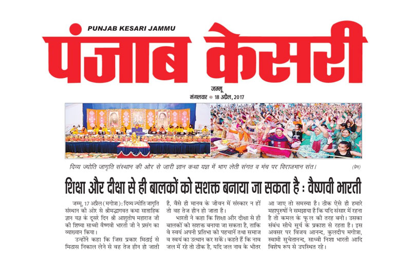 The Chimes of Reverent Bhagwat Katha Resounded in the Valleys of Jammu Instilled the Seeds of True Religion among the Masses